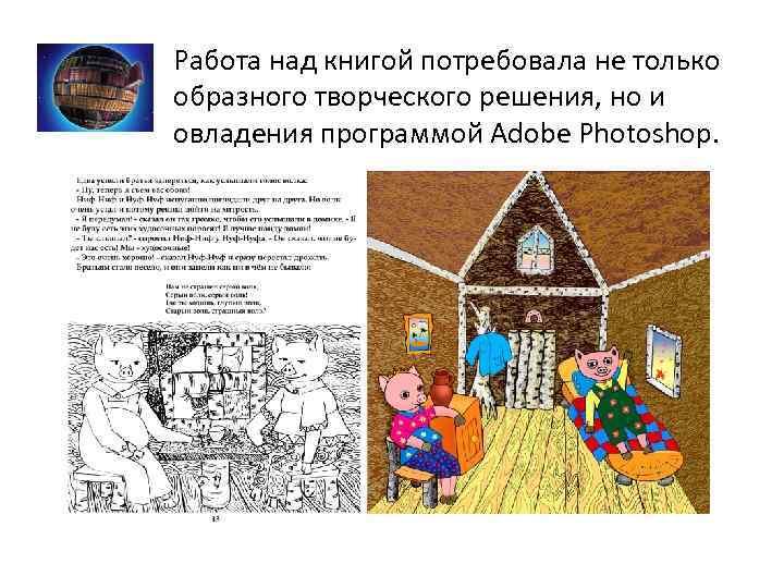 Работа над книгой потребовала не только образного творческого решения, но и овладения программой Adobe