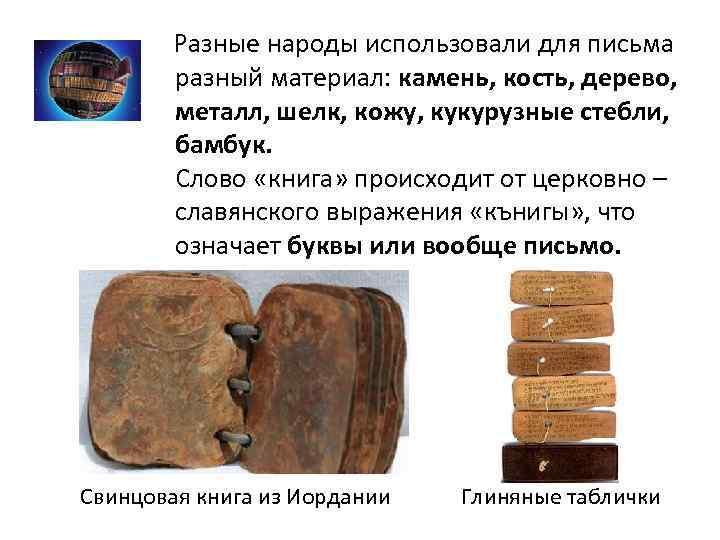 Разные народы использовали для письма разный материал: камень, кость, дерево, металл, шелк, кожу,