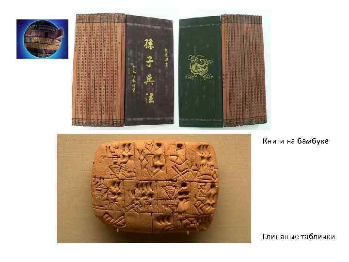 Книги на бамбуке Глиняные таблички