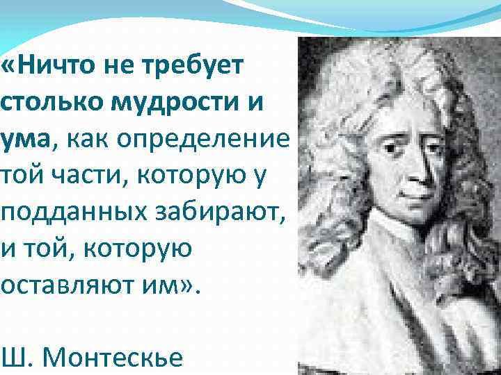 «Ничто не требует столько мудрости и ума, как определение той части, которую у