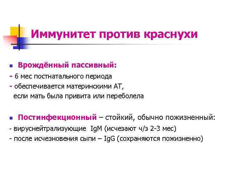 Иммунитет против краснухи n Врождённый пассивный: - 6 мес постнатального периода - обеспечивается материнскими