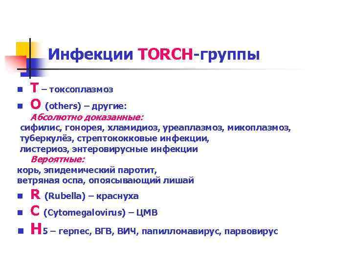 Инфекции TORCH-группы n n T – токсоплазмоз O (others) – другие: Абсолютно доказанные: сифилис,