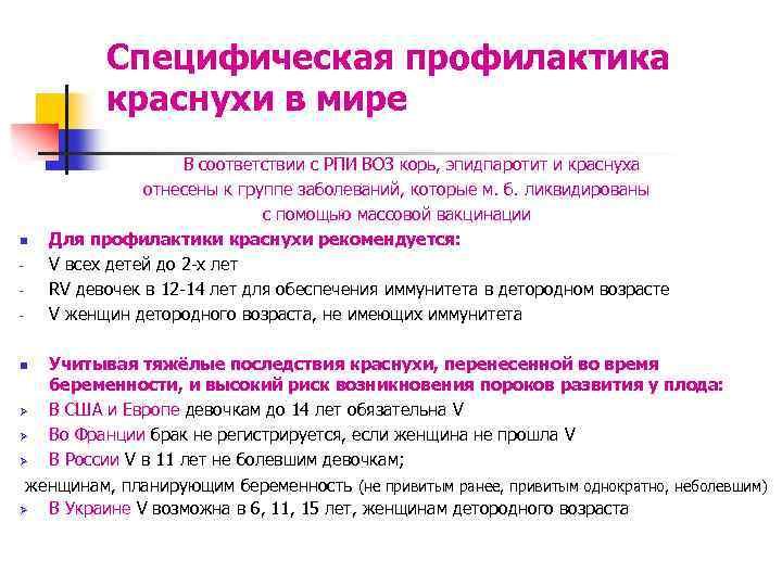 Специфическая профилактика краснухи в мире n - В соответствии с РПИ ВОЗ корь, эпидпаротит