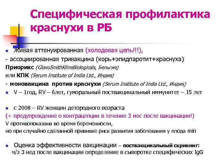Специфическая профилактика краснухи в РБ Живая аттенуированная (холодовая цепь!!!), - ассоциированная тривакцина (корь+эпидпаротит+краснуха) n