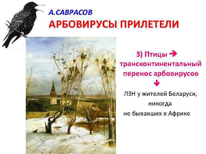 А. САВРАСОВ АРБОВИРУСЫ ПРИЛЕТЕЛИ 3) Птицы трансконтинентальный перенос арбовирусов ЛЗН у жителей Беларуси, никогда