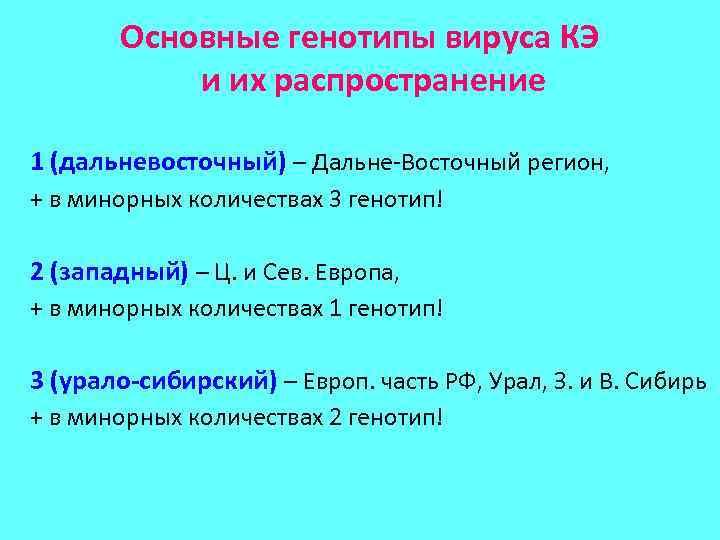 Основные генотипы вируса КЭ и их распространение 1 (дальневосточный) – Дальне-Восточный регион, + в