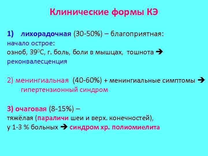 Клинические формы КЭ 1) лихорадочная (30 -50%) – благоприятная: начало острое: озноб, 390 С,