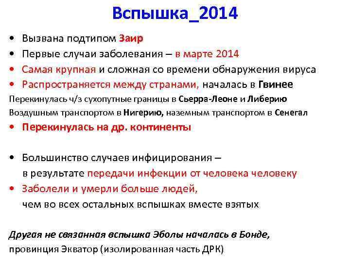 Вспышка_2014 • • Вызвана подтипом Заир Первые случаи заболевания – в марте 2014 Самая