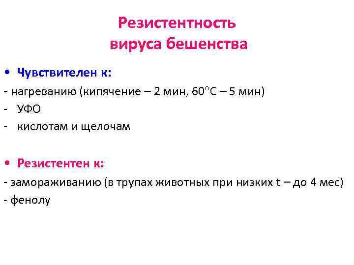 Резистентность вируса бешенства • Чувствителен к: - нагреванию (кипячение – 2 мин, 60 С