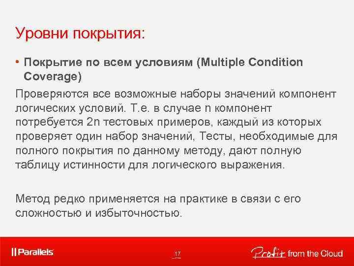 Уровни покрытия: • Покрытие по всем условиям (Multiple Condition Coverage) Проверяются все возможные наборы