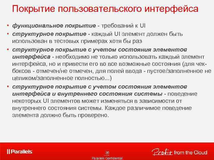 Покрытие пользовательского интерфейса • функциональное покрытие - требований к UI • структурное покрытие