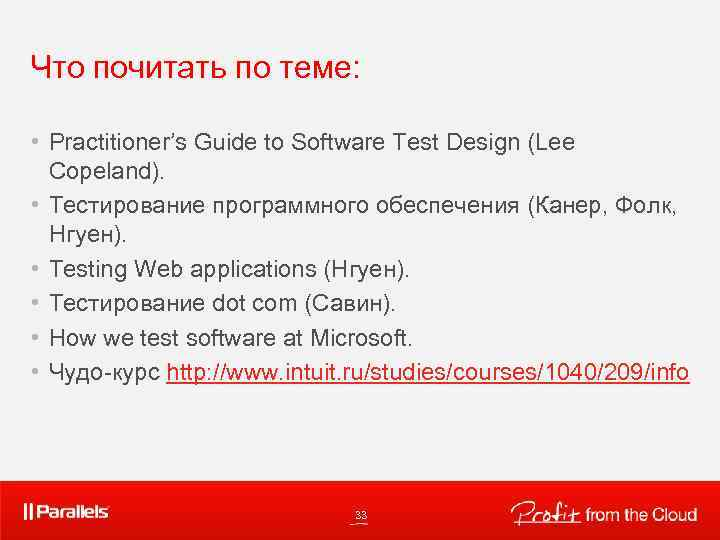 Что почитать по теме: • Practitioner's Guide to Software Test Design (Lee Copeland). •