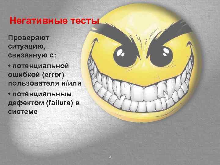 Негативные тесты Проверяют ситуацию, связанную с: • потенциальной ошибкой (error) пользователя и/или • потенциальным
