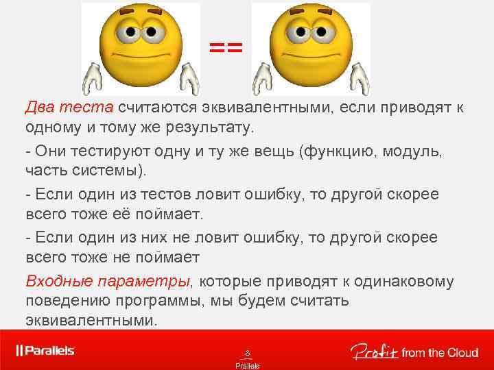 == Два теста считаются эквивалентными, если приводят к одному и тому же результату. -