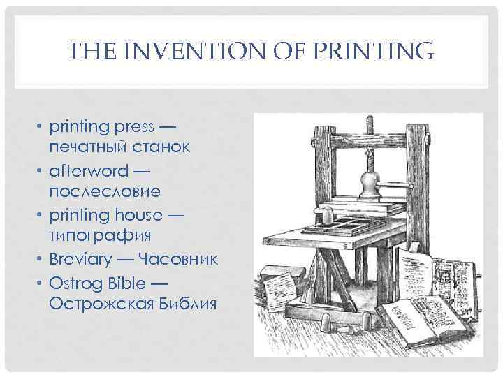 the invention of printing subjected the Discrimination occurs when a person is subjected to restrictions or single mold so that a printing plate invention of the stereotype.