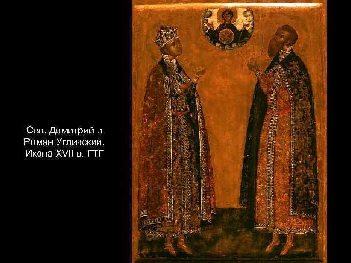 Свв. Димитрий и Роман Угличский. Икона XVII в. ГТГ
