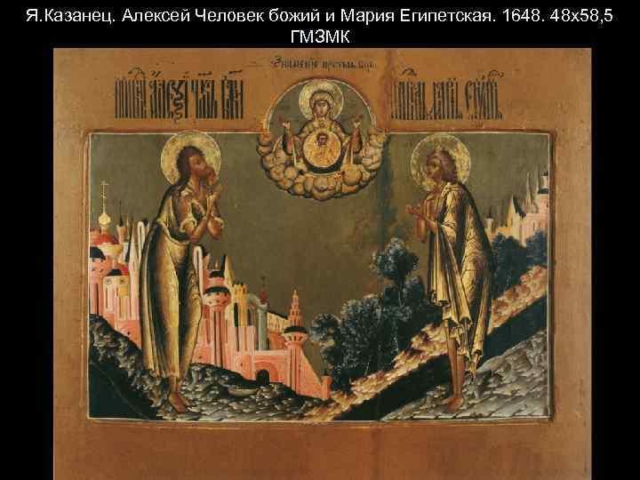 Я. Казанец. Алексей Человек божий и Мария Египетская. 1648. 48 х58, 5 ГМЗМК