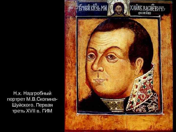Н. х. Надгробный портрет М. В. Скопина. Шуйского. Первая треть XVII в. ГИМ