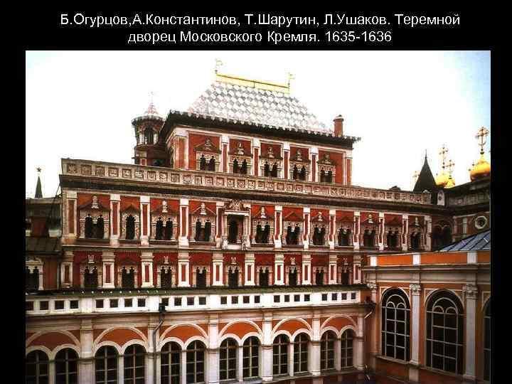 Б. Огурцов, А. Константинов, Т. Шарутин, Л. Ушаков. Теремной дворец Московского Кремля. 1635 -1636