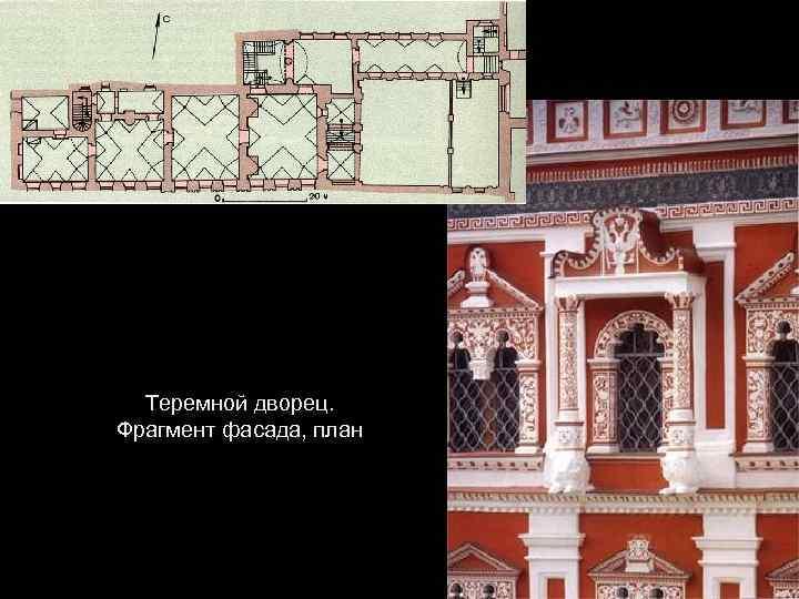 Теремной дворец. Фрагмент фасада, план