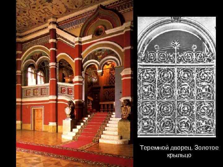 Теремной дворец. Золотое крыльцо
