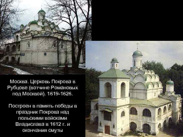 Москва. Церковь Покрова в Рубцове (вотчине Романовых под Москвой). 1619 -1626. Построен в память
