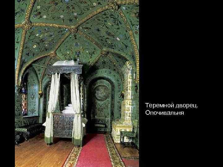 Теремной дворец. Опочивальня