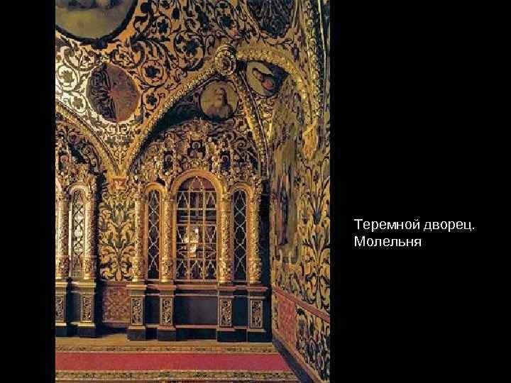 Теремной дворец. Молельня