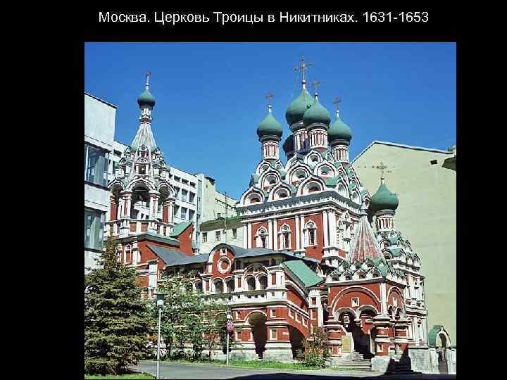 Москва. Церковь Троицы в Никитниках. 1631 -1653
