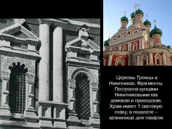 Церковь Троицы в Никитниках. Фрагменты. Построена купцами Никитниковыми как домовая и приходская. Храм имеет