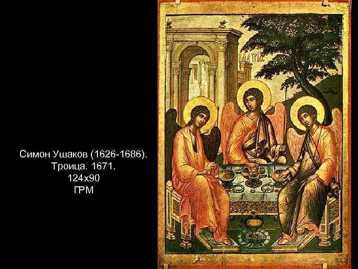 Симон Ушаков (1626 -1686). Троица. 1671. 124 х90 ГРМ