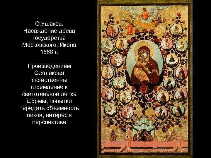 С. Ушаков. Насаждение древа государства Московского. Икона 1668 г. Произведениям С. Ушакова свойственны стремление