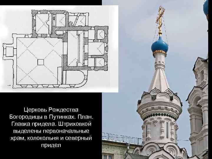 Церковь Рождества Богородицы в Путинках. План. Главка придела. Штриховкой выделены первоначальные храм, колокольня и