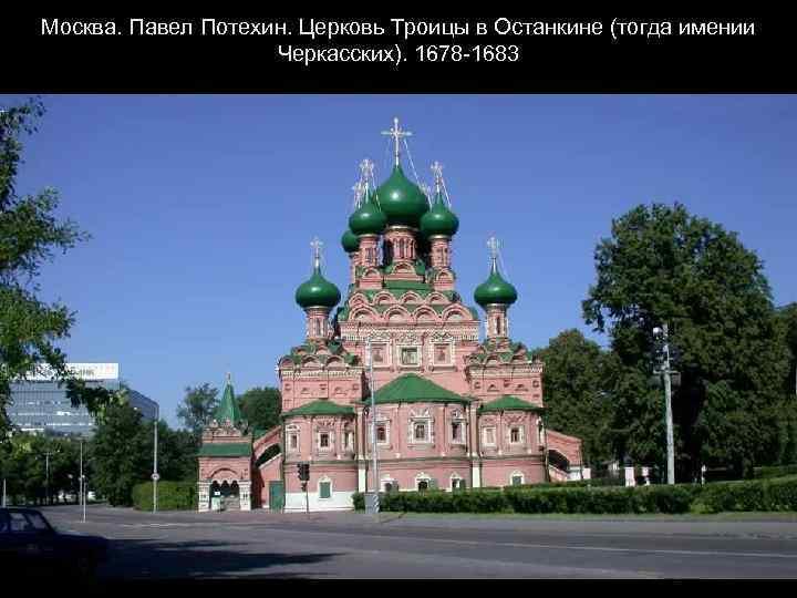 Москва. Павел Потехин. Церковь Троицы в Останкине (тогда имении Черкасских). 1678 -1683