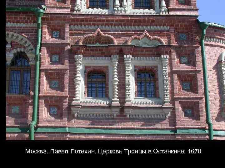 Москва. Павел Потехин. Церковь Троицы в Останкине. 1678