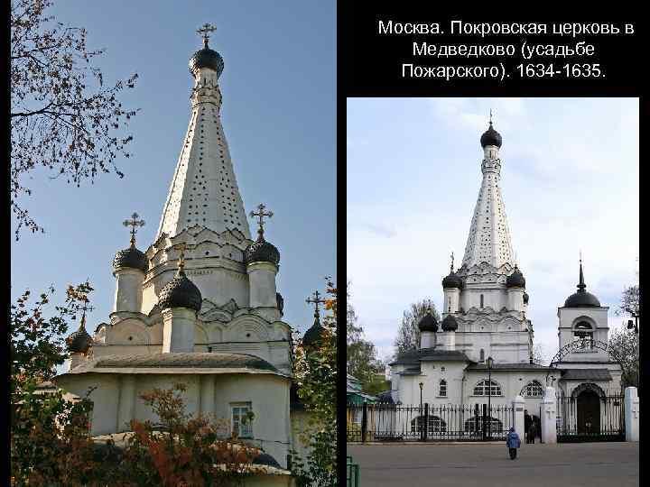 Москва. Покровская церковь в Медведково (усадьбе Пожарского). 1634 -1635.
