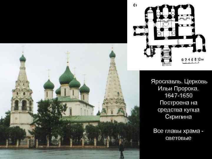Ярославль. Церковь Ильи Пророка. 1647 -1650 Построена на средства купца Скрипина Все главы храма