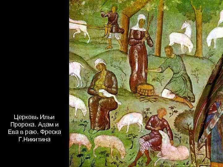 Церковь Ильи Пророка. Адам и Ева в раю. Фреска Г. Никитина
