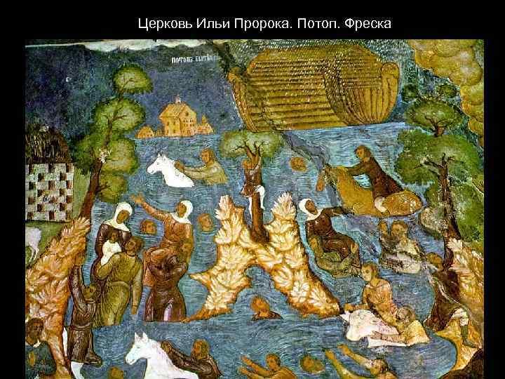 Церковь Ильи Пророка. Потоп. Фреска