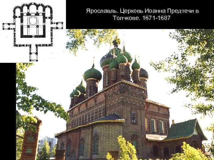 Ярославль. Церковь Иоанна Предтечи в Толчкове. 1671 -1687