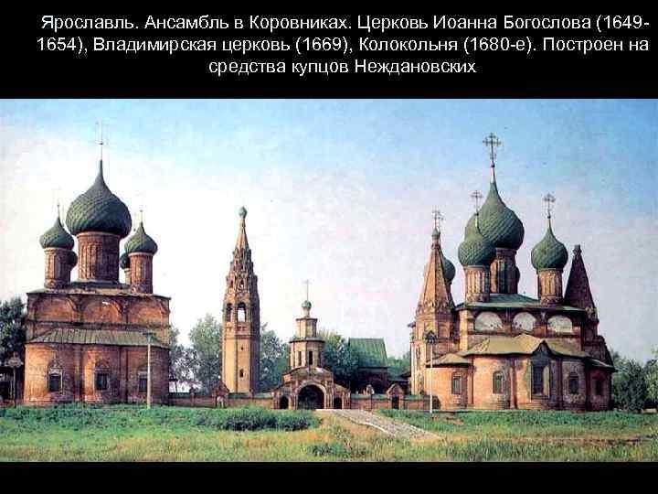 Ярославль. Ансамбль в Коровниках. Церковь Иоанна Богослова (16491654), Владимирская церковь (1669), Колокольня (1680 -е).
