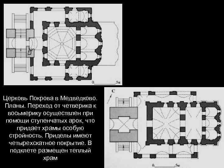 Церковь Покрова в Медведково. Планы. Переход от четверика к восьмерику осуществлен при помощи ступенчатых