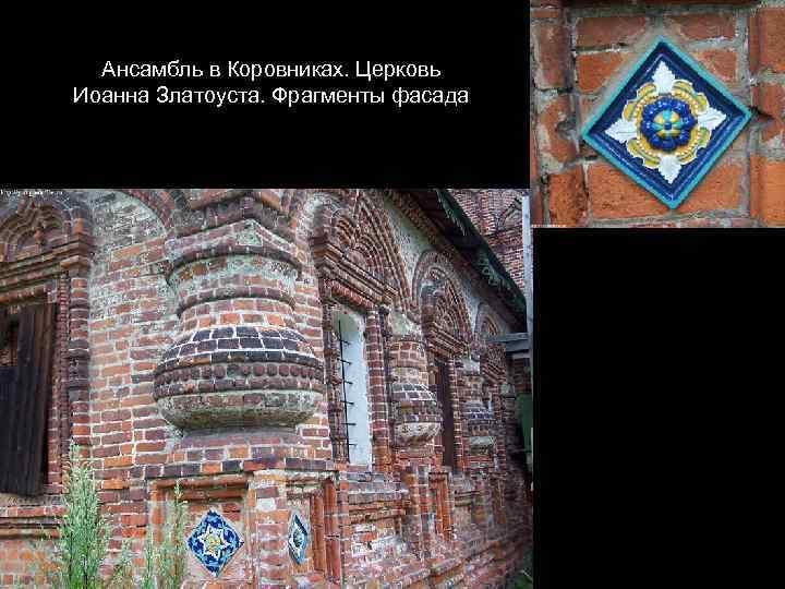 Ансамбль в Коровниках. Церковь Иоанна Златоуста. Фрагменты фасада