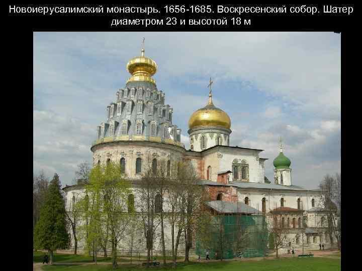 Новоиерусалимский монастырь. 1656 -1685. Воскресенский собор. Шатер диаметром 23 и высотой 18 м