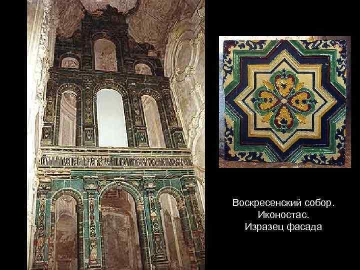 Воскресенский собор. Иконостас. Изразец фасада