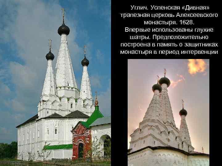 Углич. Успенская «Дивная» трапезная церковь Алексеевского монастыря. 1628. Впервые использованы глухие шатры. Предположительно построена