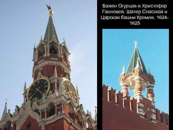 Бажен Огурцов и Христофор Галловей. Шатер Спасской и Царская башни Кремля. 16241625