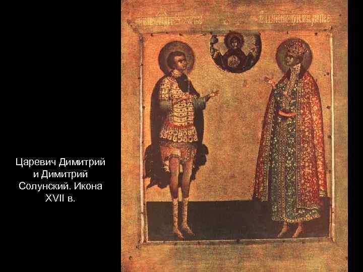 Царевич Димитрий и Димитрий Солунский. Икона XVII в.