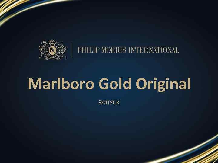 Marlboro Gold Original ЗАПУСК