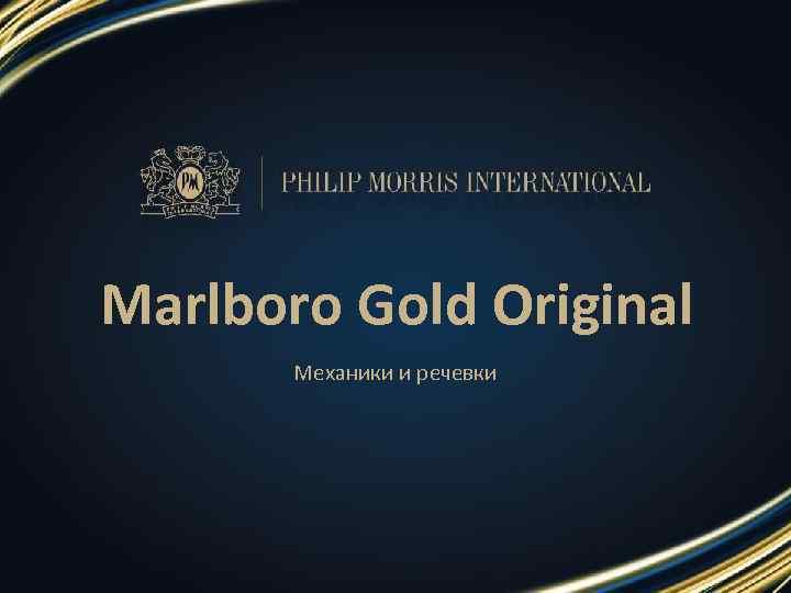 Marlboro Gold Original Механики и речевки